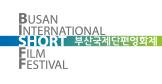 Busan International Short Film Festival